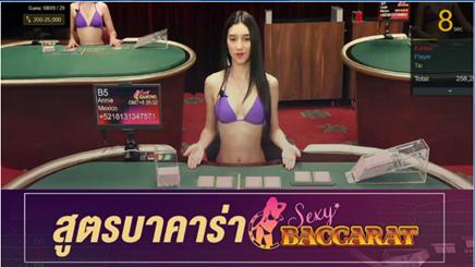 สูตรบาคาร่า Sexy Baccarat มาแรงที่สุดแห่งปี 2020